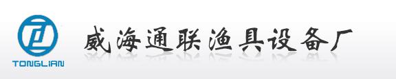 威海市神hua娱leguan网渔具设备厂